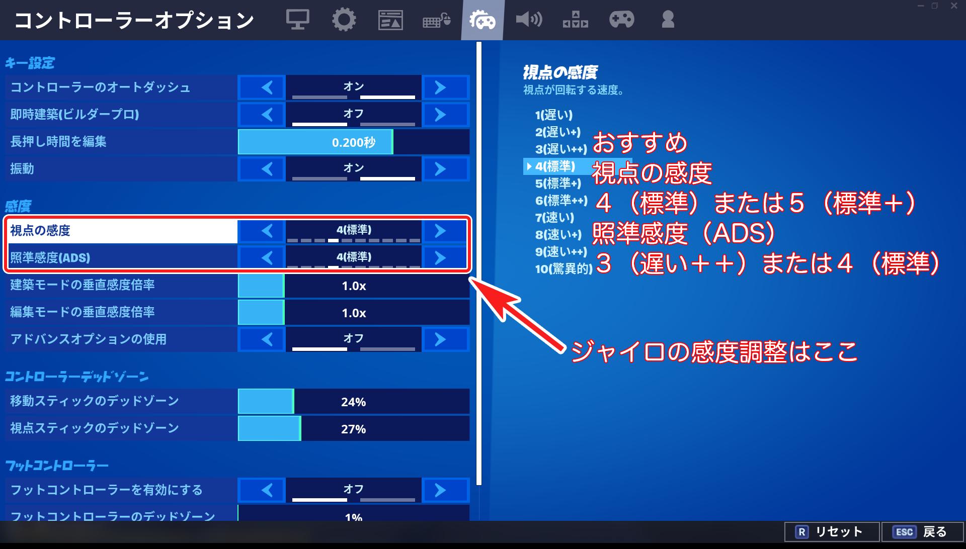 フォート ナイト スイッチ エイム 設定 【フォートナイト】エイムが良くなる設定・方法|switch・初心者